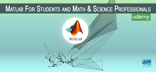 matlab - دانلود Udemy Matlab For Students and Math and Science Professionals  دوره آموزشی متلب برای دانش آموزان و دانشمندان