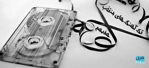 montakhab - دانلود تک آهنگ های منتخب هفته (قسمت هفدهم)