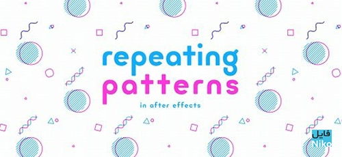 repeat - دانلود  Repeating Patterns in After Effects  دوره آموزشی الگوهای تکراری در افترافکت