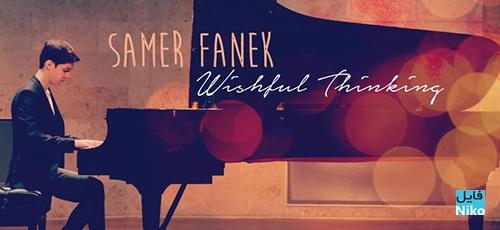 samer - دانلود آلبوم جدید Wishful Thinking اثر پیانیست جوان اردنی Samer Fanek