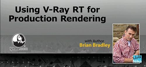 vray - دانلود Lynda Using Vray RT in Production Rendering دوره آموزشی استفاده از Vray RT در روند تولید رندر