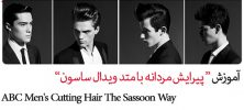 ABC Men Cutting Hair the Vidal Sassoon Way 222x100 - دانلود ABC: Men Cutting Hair the Vidal Sassoon Way فیلم آموزشی تکنیک های پایه در کوتاه کردن مو مردان