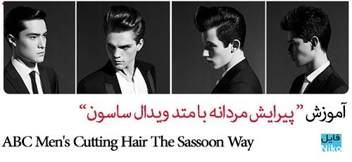 دانلود ABC: Men Cutting Hair the Vidal Sassoon Way فیلم آموزشی تکنیک های پایه در کوتاه کردن مو مردان