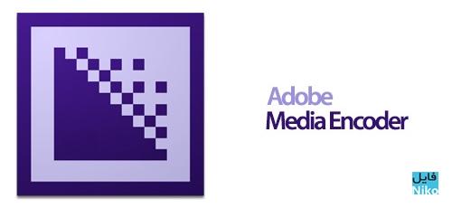 Adobe Media Encoder - دانلود Adobe Media Encoder CC 2019 v13.1.0.173 تبدیل فرمت ویدئویی به یکدیگر