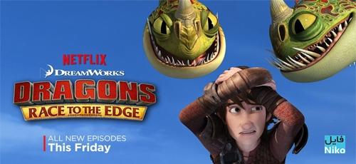 Dragons Race to the Edge 3 - دانلود انیمیشن سریالی Dragons: Race to the Edge