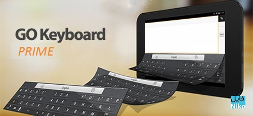 GO Keyboard Prime - دانلود GO Keyboard Prime 3.21 کیبورد حرفه ای اندروید با پشتیبانی از زبان پارسی