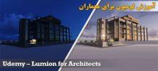 Udemy Lumion For Architects 222x100 - دانلود Udemy Lumion For Architects فیلم آموزشی کامل لومیون برای معمارن