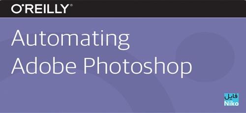 Untitled 1 94 - دانلود InfiniteSkills Automating Adobe Photoshop Training فیلم آموزشی خودکارسازی کارها در فتوشاپ