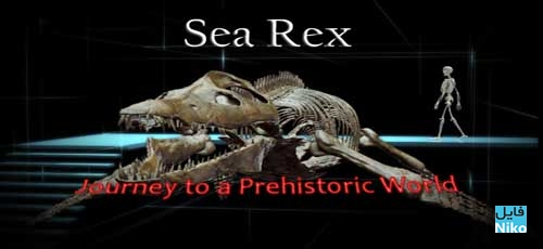 sea rex jornada ao mundo pre historic1 - دانلود مستند Sea Rex: Journey to a Prehistoric World 2010 با زیرنویس انگلیسی