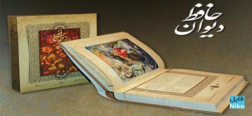 divane hafez - دانلود کتاب صوتی دیوان حافظ به روایت موسوی گرمارودی