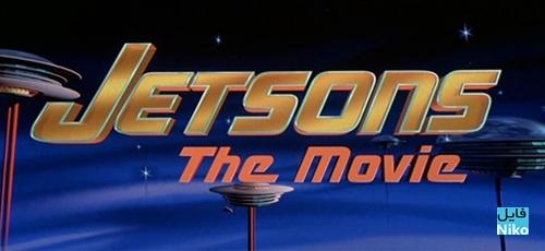 jet - دانلود انیمیشن Jetsons: The Movie