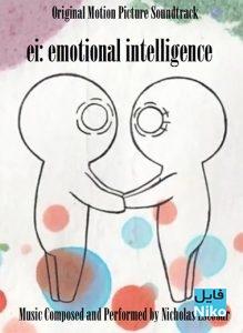 sh6bf5tv 219x300 - دانلود انیمیشن کوتاه هوش عاطفی – Emotional Intelligence