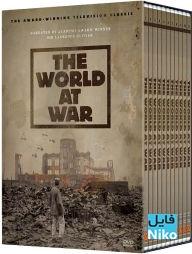 دانلود The World At War  سری کامل مستند جهان در جنگ به همراه دوبله فارسی مالتی مدیا مستند مطالب ویژه