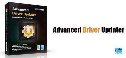 Advanced Driver Updater - دانلود SysTweak Advanced Driver Updater 4.5.1086.17940 بروز رسانی درایورها