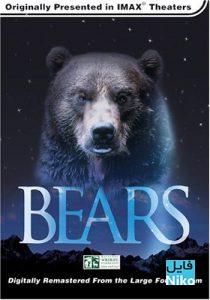 دانلود مستند Bears 2004 با زیرنویس انگلیسی مالتی مدیا مستند