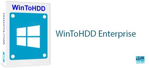 Untitled 1 48 - دانلود WinToHDD Enterprise 4.4 نصب ویندوز بدون نیاز به CD/DVD/USB
