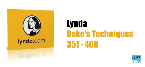 lynda dek5 1 - دانلود Deke's Techniques تکنیک های فتوشاپ و ایلاستریتور، فیلم های آموزشی 351 تا 400