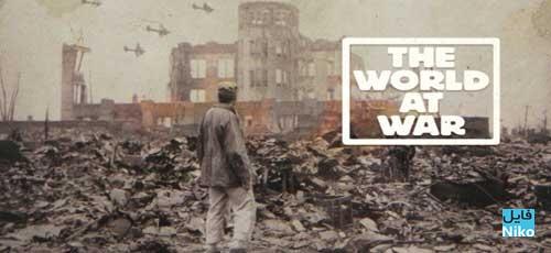 دانلود The World At War  سری کامل مستند جهان در جنگ به همراه دوبله فارسی
