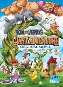 AtF9rV5sXjvbjwiizLBCukPwYao 219x300 - دانلود انیمیشن Tom and Jerrys Giant Adventure با دوبله فارسی