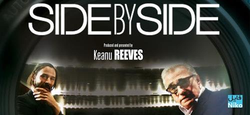 Side.by .Side  - دانلود مستند Side by Side 2012 با دوبله فارسی