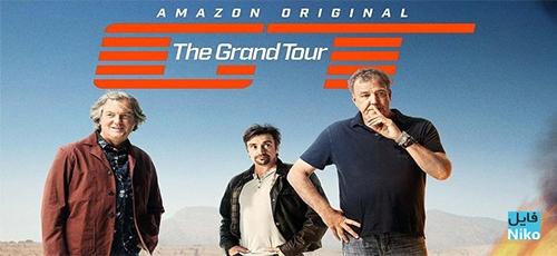 دانلود The Grand Tour 2016 Season 1 فصل اول مجموعه مستند تور بزرگ با دوبله فارسی