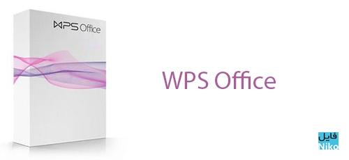 Untitled 2 10 - دانلود WPS Office 2019 v11.2.0.9148 مجموعه آفیس