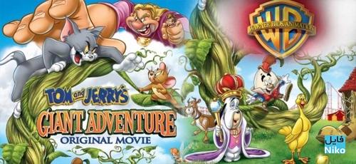 tom - دانلود انیمیشن Tom and Jerrys Giant Adventure با دوبله فارسی