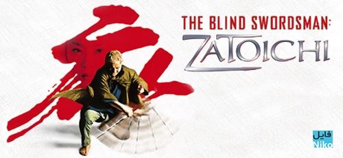 zatoichi - دانلود فیلم سینمایی The Blind Swordsman: Zatoichi با زیرنویس فارسی