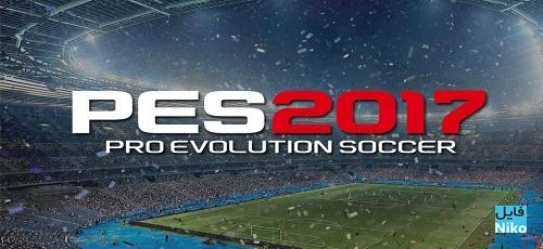 ۴ - دانلود PES2017 - PRO EVOLUTION SOCCER v1.2.2  بازی فوتبال اندروید همراه با دیتا