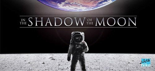 In the Shadow of the Moon - دانلود مستند In the Shadow of the Moon 2007 با زیرنویس انگلیسی