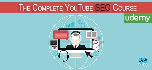 The Complete YouTube SEO Course - دانلود Udemy The Complete YouTube SEO Course فیلم آموزشی دوره کامل سئو یوتیوب ۲۰۱۶