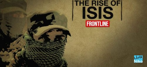 The Rise of ISIS Cover 500x230 - دانلود مستند PBS Frontline : The Rise of ISIS 2014 خیزش داعش با زیرنویس فارسی