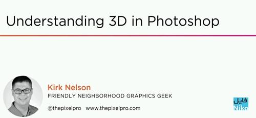 Untitled 1 74 - دانلود Digital Tutors Understanding 3D in Photoshop فیلم آموزشی آشنایی با مفاهیم سه بعدی در فتوشاپ
