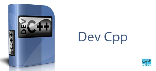 Untitled 2 16 - دانلود Dev Cpp 5.11 نرمافزار زبان برنامه نویسی سی پلاس پلاس
