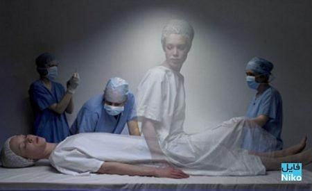 آیا تا کنون تجربه نزدیک به مرگ داشته اید؟