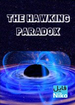 hawkingparadox - دانلود مستند پارادوکس هاوکینگ The Hawking Paradox با زیرنویس فارسی