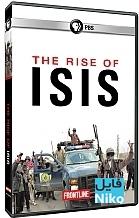 pPBS3 19746285reg - دانلود مستند PBS Frontline : The Rise of ISIS 2014 خیزش داعش با زیرنویس فارسی