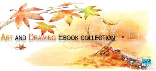 دانلود Art and Drawing Ebook collection مجموعه کتاب های آموزش طراحی و نقاشی