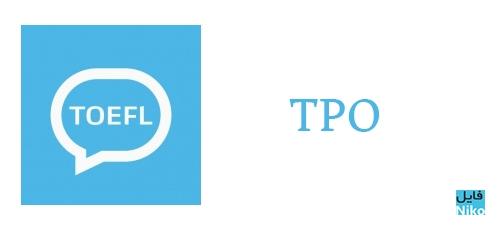 دانلود نرم افزار  TPO 1 – 49 شبیه ساز آزمون تافل