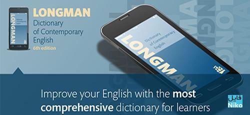 longman 6 - دانلود Longman Dictionary of Contemporary English 6th v.2.4.2 دیکشنری لانگمن 6 + دیتابیس و تلفظ