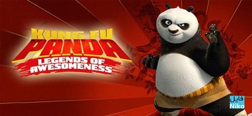 دانلود سریال کارتونی Kung Fu Panda Legends of Awesomeness دوبله فارسی فصل دوم بخش اول