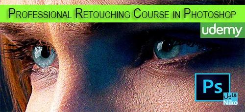 template 7 - دانلود Udemy Professional Retouching Course in Photoshop فیلم آموزشی دوره حرفهای رتوش بوسیله فتوشاپ