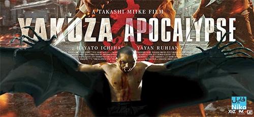 yakuza - دانلود فیلم سینمایی Yakuza Apocalypse با زیرنویس فارسی