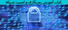 template 3 222x100 - دانلود کتاب آموزش رمزنگاری و امنیت شبکه به زبان فارسی