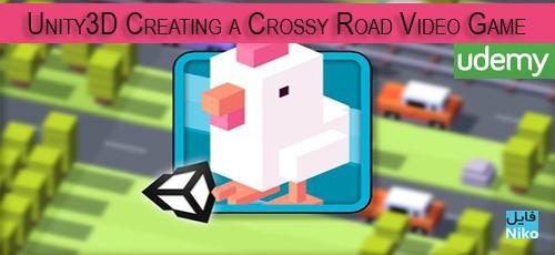 template 4 - دانلود Udemy Unity3D Creating a Crossy Road Video Game فیلم آموزشی ساخت بازی عبور از جاده بوسیله نرم افزار بازی سازی Unity3D