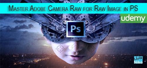 template 5 - دانلود Udemy Master Adobe Camera Raw for Raw Image Processing Photoshop فیلم آموزشی Adobe Camera Raw برای پردازش تصاویر خام در فتوشاپ