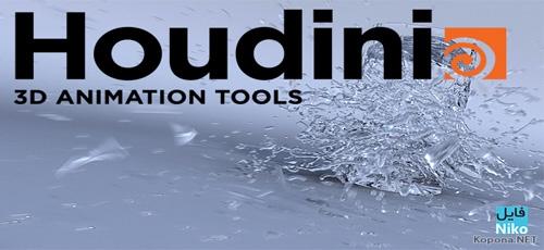 SideFX Houdini - دانلود SideFX Houdini FX 17.5.425 طراحی و مدلسازی 3 بعدی