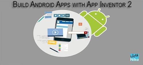 دانلود StoneRiverElearning Build Android Apps with App