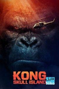 5wBbdNb0NdGiZQJYoKHRv6VbiOr 200x300 - دانلود فیلم سینمایی Kong: Skull Island 2017 با زیرنویس فارسی
