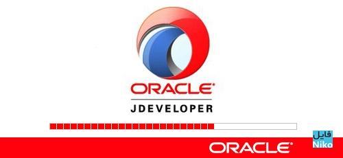 Oracle JDeveloper Studio - دانلود Oracle JDeveloper Studio 11g توسعه پایگاهداده اوراکل